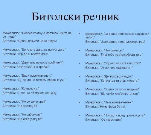 Image result for битолски изрази