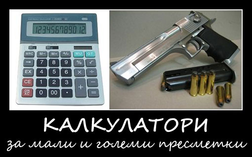 kalkulatori1