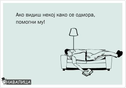 lazy11