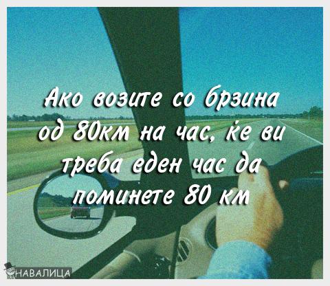 vozenje