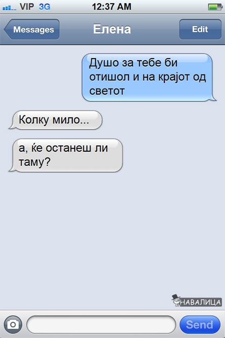 kraj-na-svetot-1111
