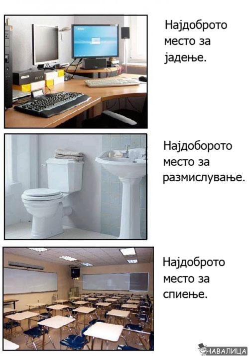 najdobroto-mesto1
