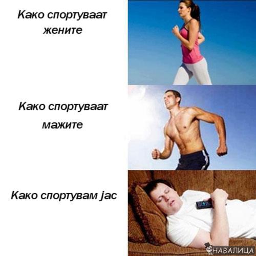 sportuvanje1