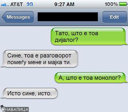 razgovor-1111
