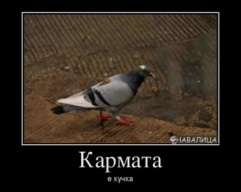 karmata