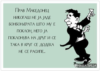 makedonec
