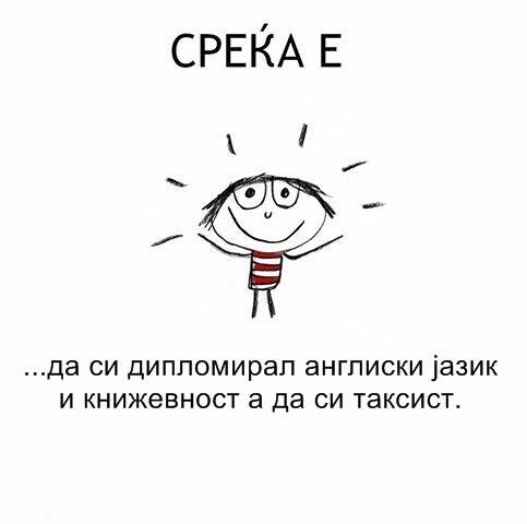 sreka