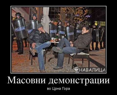 19009_masovni-demonstratsii_demotivators_to