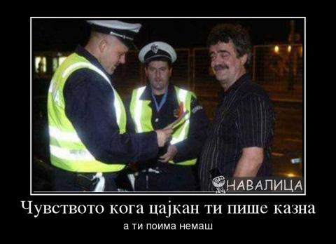 473460_chuvstvoto-koga-tsakan-ti-pishe-kazna_demotivators_to
