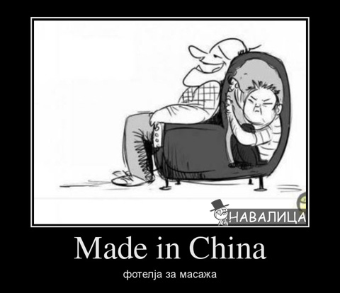 913722_made-in-china_demotivators_to
