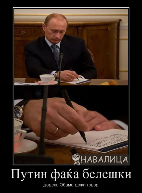 47161_putin-faa-beleshki