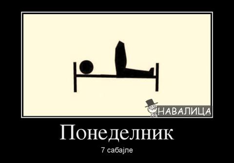 584960_ponedelnik_demotivators_to