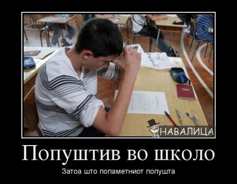949249_popushtiv-vo-shkolo_demotivators_to
