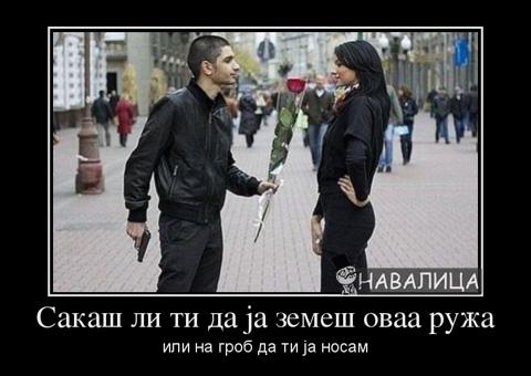 988353_sakash-li-ti-da-a-zemesh-ovaa-ruzha_demotivators_to