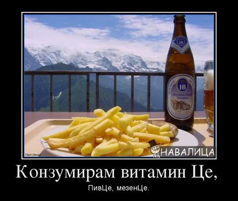 pivce