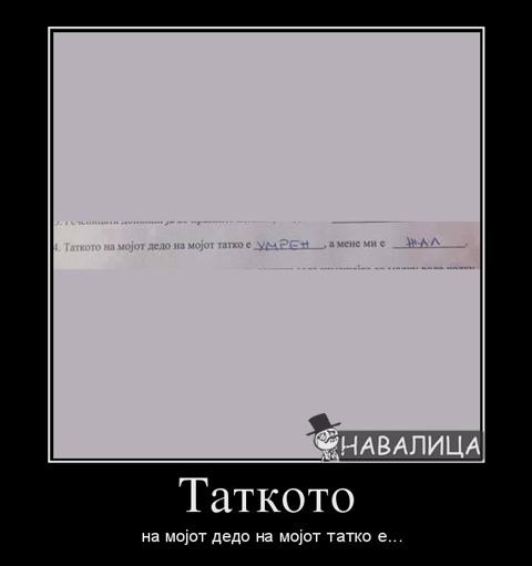 tatkoto