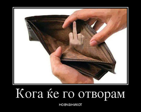 novcanik