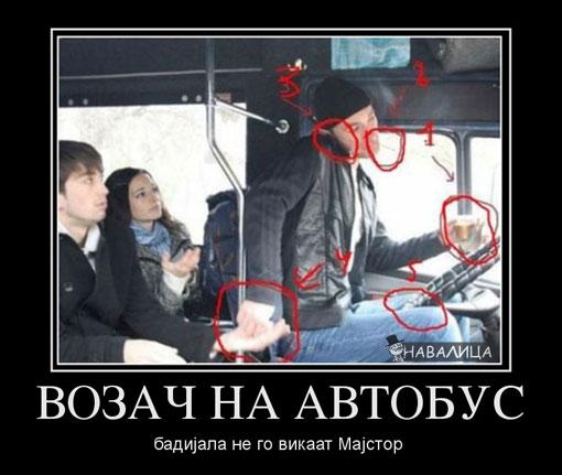 vozach-na-avtobus