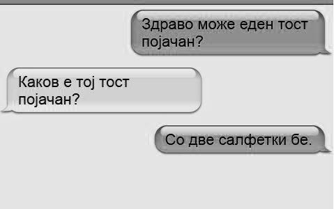 pojacan