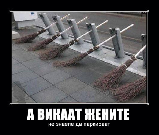 parkiraat