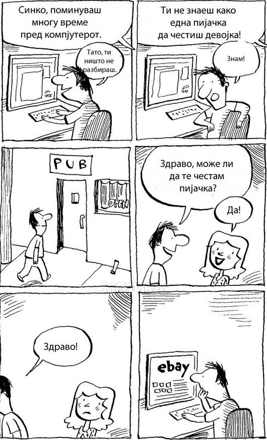pijacka