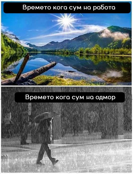 vremeto