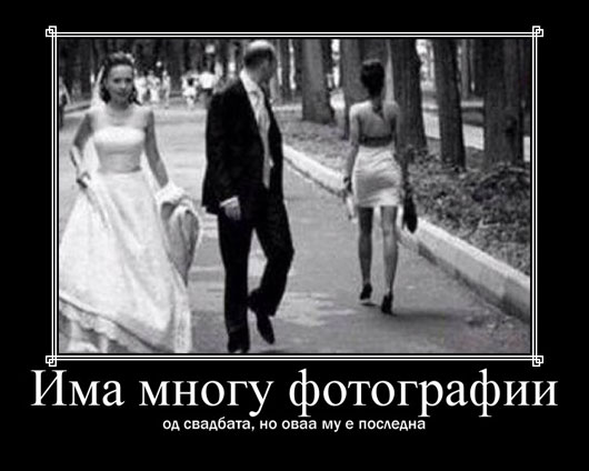 svadbata