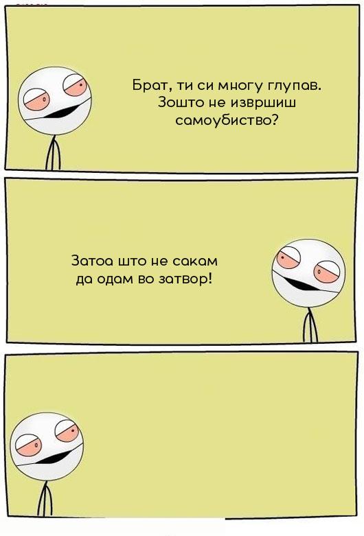 samoubistvo