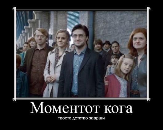 momentot