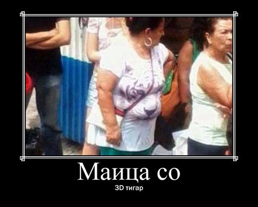 maica