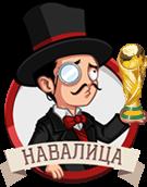 Навалица